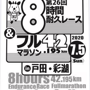 8時間耐久レースin戸田・彩湖 エントリー!