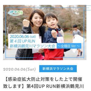 第4回UP RUN新横浜鶴見川マラソン大会5km レースレポ