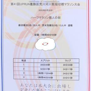 【速報】ハーフマラソン3位入賞、湘南国際マラソンにエントリー