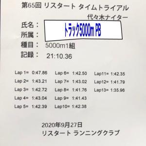 【速報】5000mトラックPB〜第65回リスタートタイムトライアル代々木ナイター