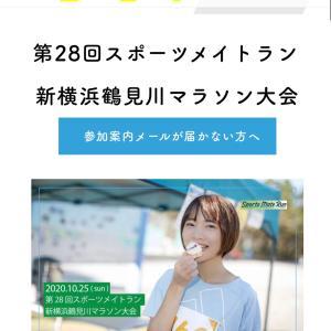 【レースレポ】スポーツメイトラン新横浜鶴見川マラソン