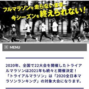 渡良瀬遊水地 Trial Marathon