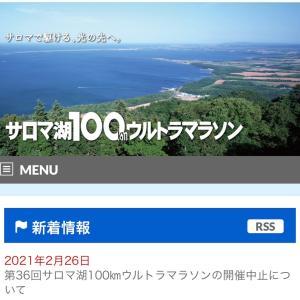 サロマ湖100km、横須賀・三浦みちくさ、共に中止(T_T)