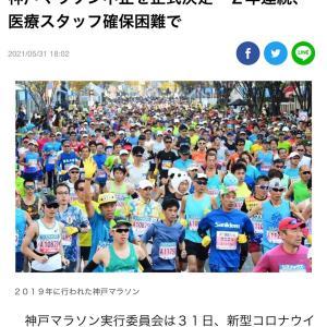 神戸マラソン中止、月間走行距離