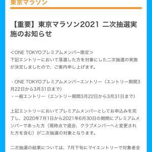 東京マラソン二次抽選、脚の調子が今一つ