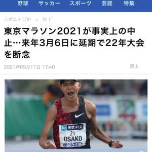 東京マラソン延期、勝田全国マラソン延期...