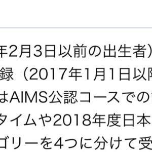別大→勝田、赤羽ハーフ→ハイテクハーフ