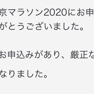 東京マラソン初当選!