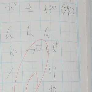書き方練習をはじめる。