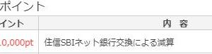 ポイントタウン ポイント10,000pt(500円)換金 2019/2/4