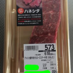 ステーキの季節