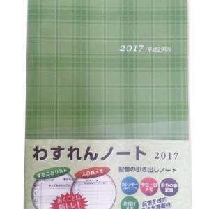 「わすれんノート」モニターキャンペーン