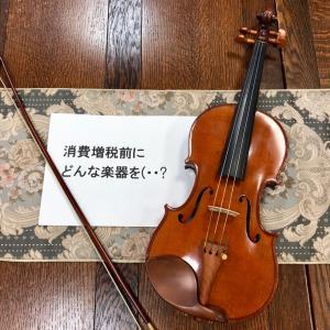 増税前にお世話した楽器
