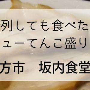 行列しても食べたいチャーシューてんこ盛りの肉そば~喜多方市 坂内食堂さん~