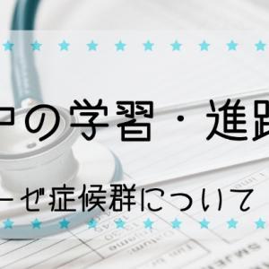 入院中の学習・進路選択~ネフローゼ症候群 私の体験3~
