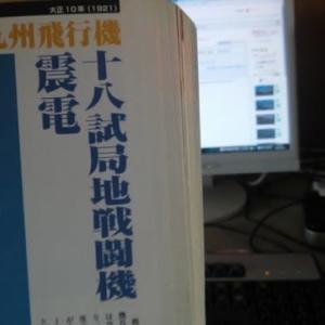 令和元年10月20日(日)カズカスタムの模型造り→日本帝国海軍 震電