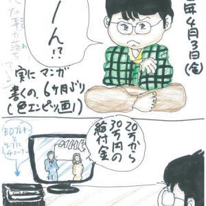 令和2年4月3日(金)連続ブログ小説・・・