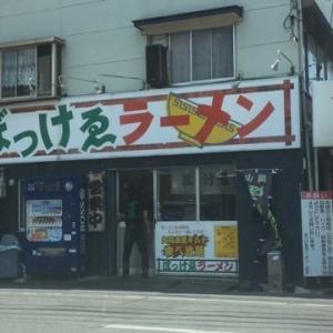 ぼっけゑラーメン 岡山 キムチ
