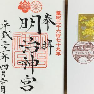 平成31年4月30日、平成最後の日に明治神宮で御朱印&宮内庁内郵便局の風景印☆ありがとう、平成!