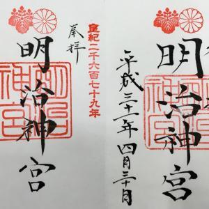 令和元年5月1日、新時代の到来☆令和初日も明治神宮で御朱印を♪