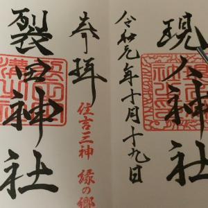 【御朱印巡り】現人神社・裂田神社