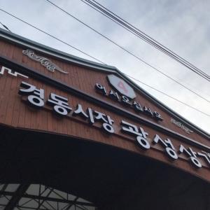 寒い日のソモリクッパが最高だった京東市場