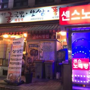 新堂洞駅チカで牡蠣とコプチャンの夜食!?