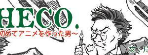 第16回「下川凹天の撮影技師 柴田勝の巻   その4」
