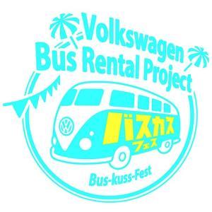 VWバスカスフェス今年も継続
