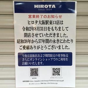大阪梅田の57年続いたヒロタが閉店