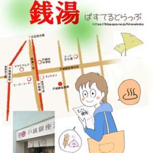 COMITIAのお知らせと日枝神社とアパ社長