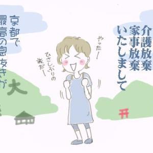 京都の銭湯で癒される・・