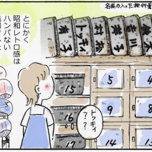 京都の銭湯  (2) マンガ