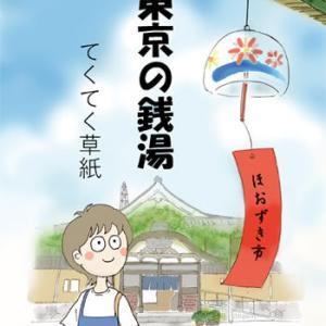 東京の銭湯&浅草ほおずき市