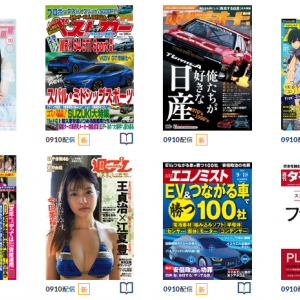 雑誌好き必見★たったの380円(初月は無料)でバックナンバーまで読み放題