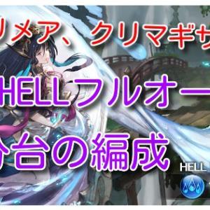 【グラブル】土古戦場150HELLフルオート6分台の編成を紹介