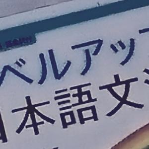 日本語2・・・