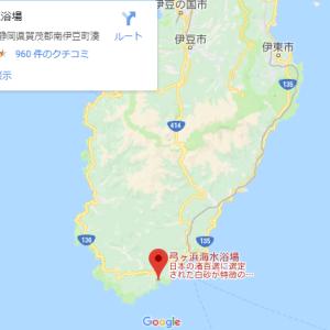 【2020年版】夏休みは伊豆弓ヶ浜!子連れでも安心の宿と遊び方!