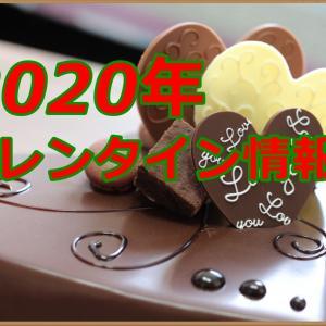 2020年バレンタイン 楽天市場でポチッと購入!おすすめの本命チョコ5選