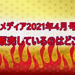 アニメディア2021年4月号の表紙は煉獄さん!現在の販売店は?