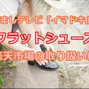 フラットシューズとカンフーシューズがめざましテレビで紹介された!!楽天市場で売れているシューズ5選!