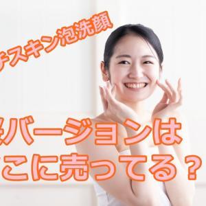 モッチスキンの 限定泡洗顔「桜」 バージョンはどこで販売しているの?