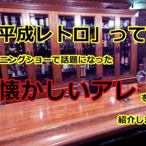 モーニングショーで話題になった「平成レトロ」平成時代に流行ったモノをまとめました!
