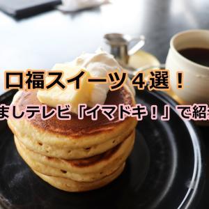 めざましテレビ「イマドキ!」で2021年4月15日紹介された『ぷるもちスイーツ』4選!!