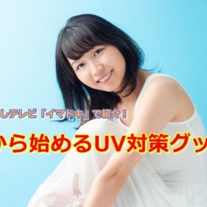 めざましテレビ「イマドキ!」で2021年4月22日紹介された『今すぐ始めたいUV対策』相羽星良ちゃんが紹介していたグッズをリサーチ!