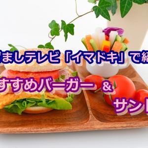めざましテレビ「イマドキ!」2021年4月23日放送・坂井仁香ちゃんが紹介していた『バーガーグルメ』をリサーチ!