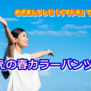 めざましテレビ「イマドキ!」2021年4月26日放送・黒木麗奈ちゃんが紹介していた『履くだけで映える!春カラーパンツ』をリサーチ!