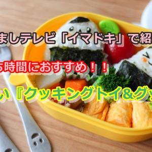 めざましテレビ「イマドキ!」2021年4月29日放送・糸瀬七葉ちゃんが紹介していた『クッキングトイ&グッズ』をリサーチ!