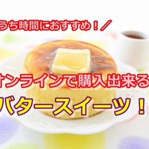 めざましテレビ「イマドキ!」2021年4月30日放送・Kirariちゃんが紹介していた『バタースイーツ』をリサーチ!