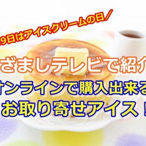 めざましテレビ「イマドキ!」2021年5月5日放送・木下彩音ちゃんが紹介していた『おうちで楽しむアイス』をリサーチ!